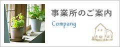 sidebanner_company